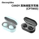 thecoopidea CANDY 真無線藍牙耳機