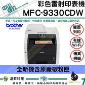 Brother MFC-9330CDW【三年保固+超商1000元禮券】無線網路彩色雷射複合機