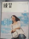 【書寶二手書T6/雜誌期刊_E89】練習 一個人-Lifestyle Magazine Vol. 1 試刊號_自轉星球編輯部