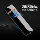 打火機 充電指紋感應防風點煙器