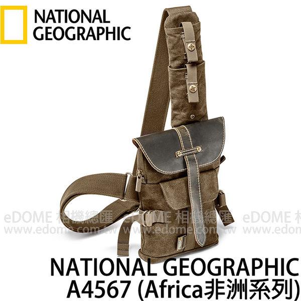 NATIONAL GEOGRAPHIC 國家地理 NG A4567 斜肩背相機包 (24期0利率 免運 正成公司貨) 電腦包 非洲系列白金版