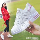 增高鞋 內增高小白鞋女百搭韓版厚底女鞋學生透氣休閒鞋  『名購居家』