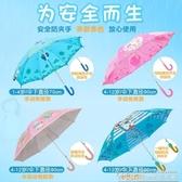 兒童雨傘男女幼兒園小孩學生公主晴雨兩用傘寶寶長柄兒童傘 【快速出貨】YYJ
