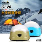 Fenix 六段式LED全季候露營燈 (165流明超亮 / 耐低溫-40°C / 可吸可掛 / 手掌大 / 紅光+白光) 橄欖綠 CL20
