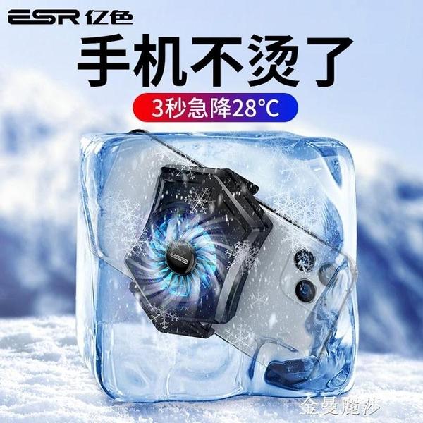 手機散熱器小風扇水冷液冷蘋果同款半導體制冷降溫神器主播游戲不 極簡雜貨
