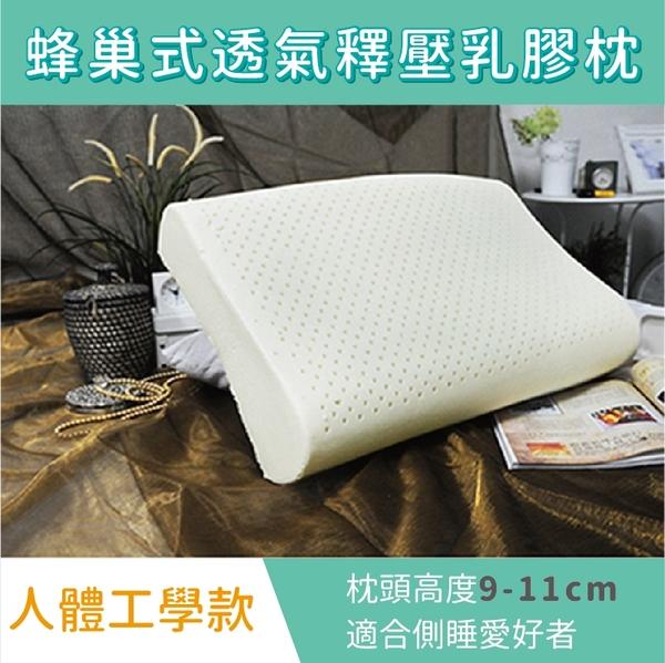 斯里蘭卡蜂巢式透氣釋壓乳膠枕 人體工學 一入 抗菌防蟎 *華閣床墊寢具*
