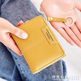 紀姿小巧超薄女士錢包女短款摺疊ins潮簡約精致學生皮夾子零錢包 怦然心動