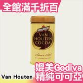 【小福部屋】日本 片岡 VAN HOUTEN COCOA 可可粉 無糖 100g 沖泡 烘焙皆用 媲美Godiva 零食飲品