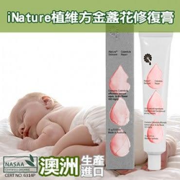 澳洲NASAA有機認證 iNature植維方金盞花金脂修復膏