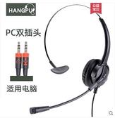 耳機杭普H520NC電話耳機客服耳麥話務員降噪頭戴式外呼固話座機專用  【618 大促】