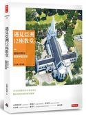 (二手書)遇見亞洲12座教堂:建築師帶你閱讀神聖空間
