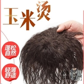 頭頂補髮片 頭頂補髮片遮白髮假髮片女真髮絲無痕接髮片補髮塊 玉米燙蓬鬆捲