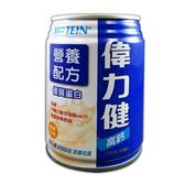 三多 偉力健 高鈣 營養配方 240MLX24入/箱◆德瑞健康家◆