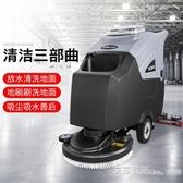 舒蔻工業電動洗地機手推式商用車間掃地機多功能擦地機商場洗地車 艾莎嚴選YYJ