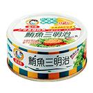 遠洋牌鮪魚三明治110Gx3罐【愛買】...