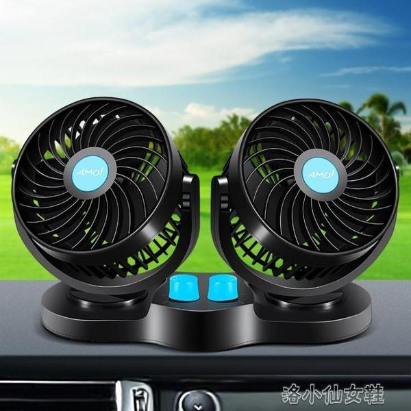 車載風扇 夏新車載風扇大貨車24v伏12v制冷小面包車雙頭車用強力汽車電風扇 洛小仙女鞋