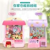 抓娃娃機兒童玩具糖果機男孩搖桿小型迷你家用夾公仔機 『洛小仙女鞋』YJT