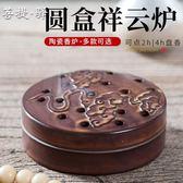 仿古中式圓盒香爐2h4h粗陶盤香爐熏香爐便攜式 LQ3415『夢幻家居』