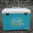 【JIS】G350 台灣製 樂活不露 專業保冰桶 35公升 冰桶 釣魚冰桶 冰箱 斯丹達 露營 釣魚 保鮮 RD-350