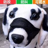 狗狗嘴套防叫小號泰迪拉布拉多中小型通用舒適網格防咬口罩防亂吃
