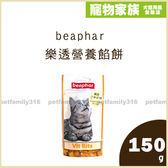 寵物家族-beaphar 樂透營養餡餅150g