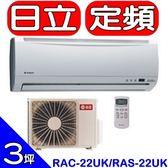 《全省含標準安裝17700》日立【RAC-22UK/RAS-22UK】分離式冷氣