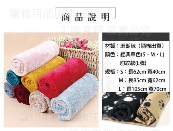 寵物經典珊瑚絨毯保暖 貓狗與人都適用 秋冬必備 兔子保暖 寵物珊瑚絨毯【Miss.Sugar】【G00443】