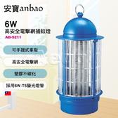 豬頭電器(^OO^) - anbao 安寶 6W捕蚊燈【AB-9211】