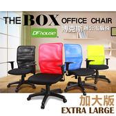 《DFhouse》博克斯加大辦公椅(4色) 電腦椅 書桌椅 辦公椅 人體工學椅 主管椅 辦公傢俱