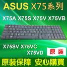 ASUS 原廠 X75 繁體中文 鍵盤 X75A X75S X75SV X75V X75VB X75VC X75VD