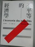 【書寶二手書T4/財經企管_IPQ】不平等的經濟學_托瑪.皮凱提,  陳郁雯