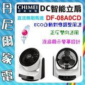 【CHIMEI 奇美】8吋 DC立式雙向循環渦流扇《DF-08A0CD》上下擺動90度 台灣製造