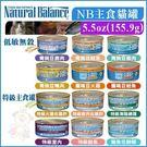 *KING WANG*美國Natural Balance《NB主食貓罐》5.5oz(155.9g)/罐 十二種口味可選 貓適用