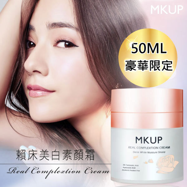 MKUP 美咖 賴床美白素顏霜(豪華版) 50mL ◆86小舖 ◆