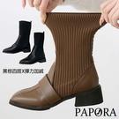 PAPORA時尚百搭舒適彈性中筒靴短靴KK9775黑色/棕色
