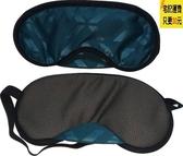 PYX 康盾眼罩- 寶藍