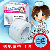 DR.CHECK透氣膠帶1捲(白色1吋)