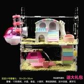 jakal加卡倉鼠籠套餐金絲熊雙層超大透明別墅大城堡套餐玩具用品 萌萌小寵DF