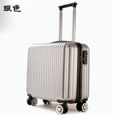 迷妳登機箱18寸行李箱包女小型拉桿箱學生男橫款20旅行箱子16韓版