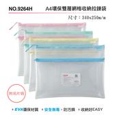 拉鏈袋 COX 9264H A4雙層+名片拉鏈袋【文具e指通】 量販團購