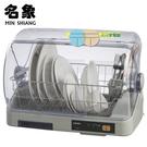 *元元家電王* 名象 桌上型溫風乾燥烘碗機 TT-866