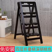 折疊梯 實木梯 人字梯椅子 實木折疊梯 室內家用多功能4步梯