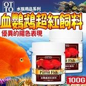 【🐱🐶培菓寵物48H出貨🐰🐹】台灣OTTO》水族用品FF-08M血鸚鵡超紅飼料-100g(M)