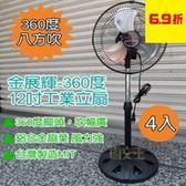 【尋寶趣】金展輝 12吋 涼風扇 (4入) 360轉 電扇 電風扇 工業立扇 台灣製 工業扇 AB-1211X4