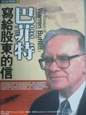 【書寶二手書T6/財經企管_ONI】巴菲特寫給股東的信_華倫.巴菲特