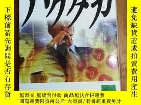 二手書博民逛書店ハゲタカ(下)罕見(講談社文庫) (Paperback Bunk