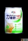力增飲10% 蛋白質管理_ 抹茶口味_營養飲品(奶素可用)  24瓶/箱 加贈4瓶