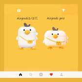 保護殼可愛鴨子保護套pro3卡通蘋果無線藍芽耳機軟殼2代硅膠【雙十一鉅惠】