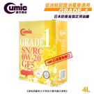 【愛車族】CUMIC 新日本油脂 GRADE 1 SN RC 0W-20 GF5全合成油-4L 《日本原裝進口 100%合成油》 庫克機油