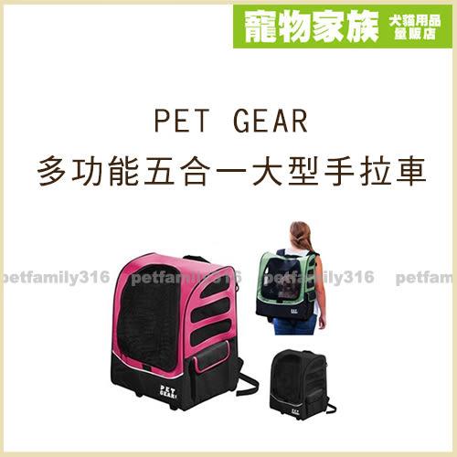 寵物家族-PET GEAR多功能五合一大型手拉車PG1280-三色可選